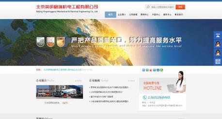 北京英明格瑞机电工程有限公司