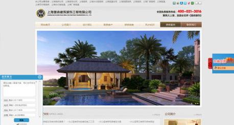 上海慧森建筑装饰工程有限公司
